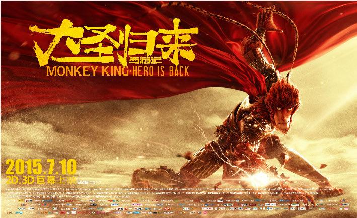 中国製3DCG長編『Monkey King: Hero Is Back 』、興業1億ドルに迫る