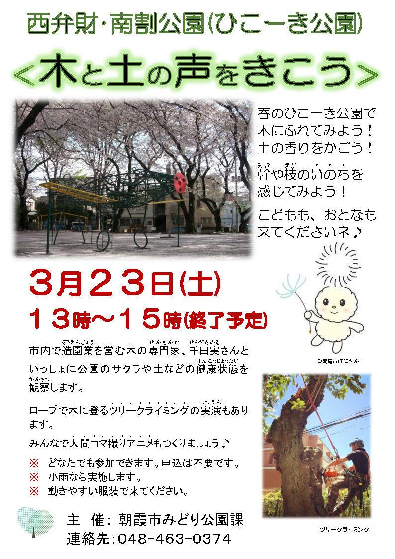 埼玉県朝霞市で公園の将来を考えよう!