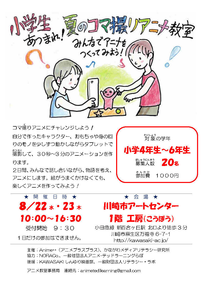 関東初アニメーテッドラーニングWS、『はちみつ色のユン』国内最終上映、名古屋でトーク