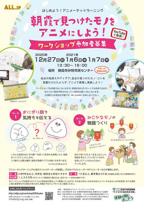 朝霞WSチラシA4-201203入稿データ