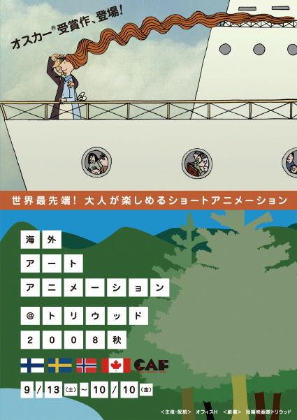 北欧アニメーション特集 予告編