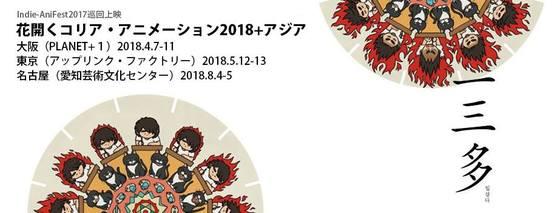 名古屋花コリのトーク ボーダーを越える作家たち~アニメーションのインディ系制作最前線