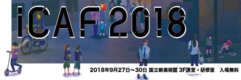 NipponNordicピッチ、ICAF2018でデンマーク特集、OfuseのCGアニメコンテストサイト