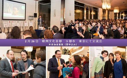 2.26 欧州文化首都9都市 東京交流会