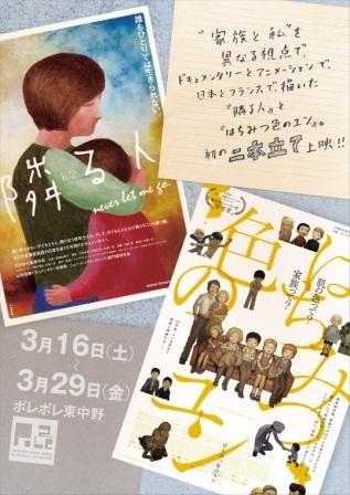 『はちみつ色のユン』、ドキュメンタリー映画『隣る人』と二本立て&トークイベント