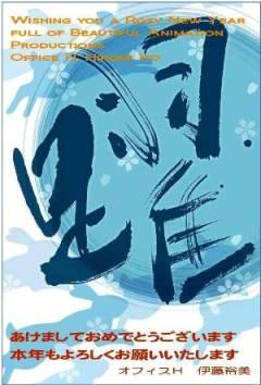 2011年 世界へ飛躍しよう!(後編)