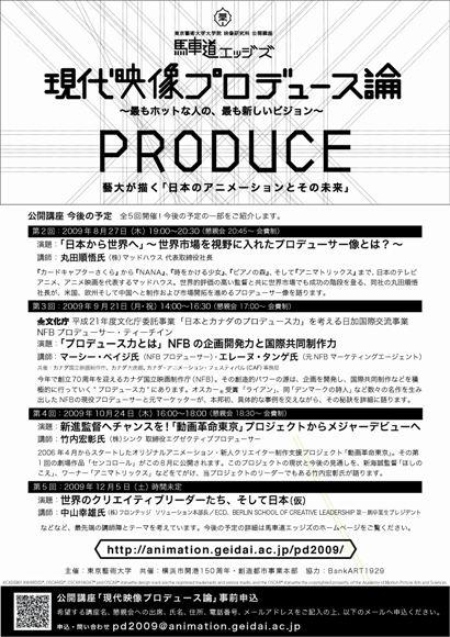 東京藝術大学大学院 公開講座「馬車道エッジズ」