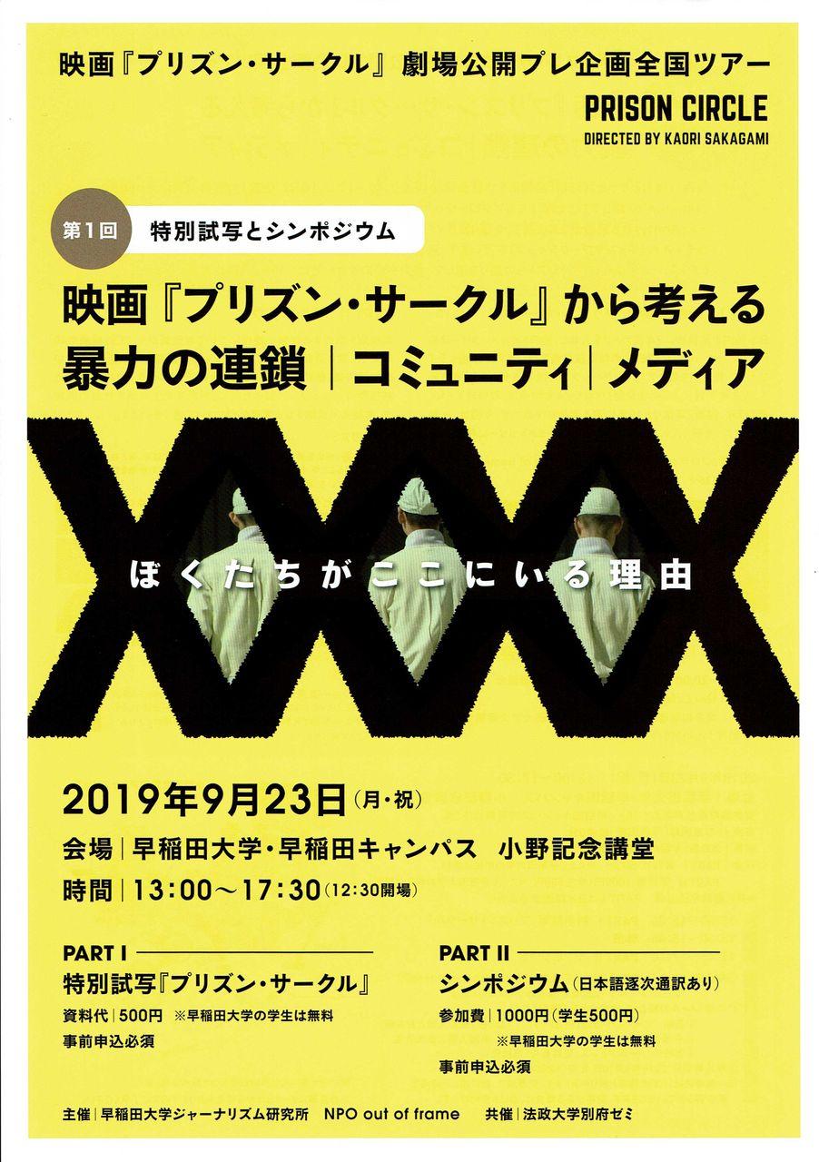 WAT 2019神戸と姫路、京都トークに岸野令子さん、HAG2019、坂上香さんの『プリズン・サークル』