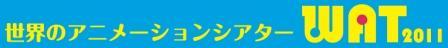 WAT-世界のアニメーションシアター 2011作品決定