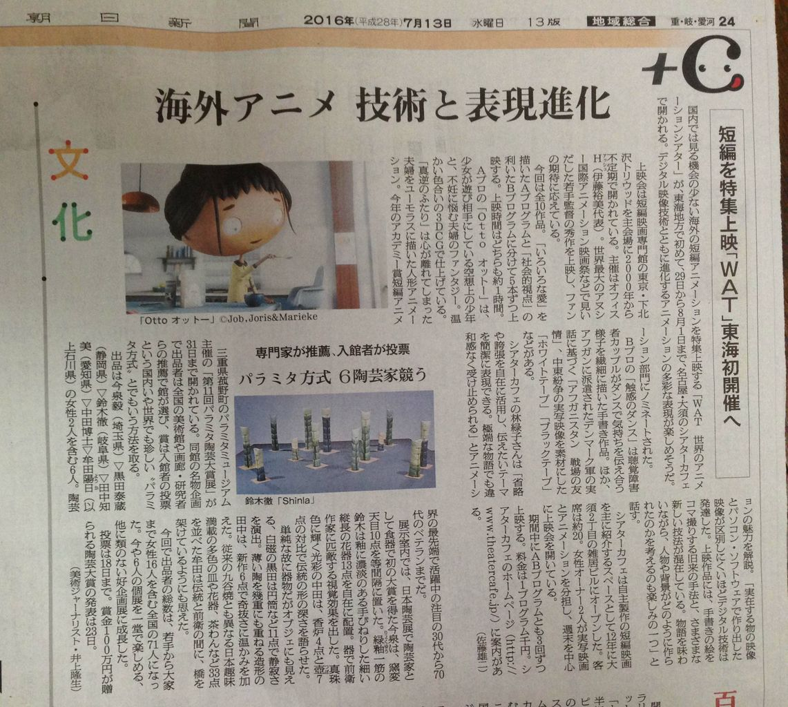 WAT 2016名古屋上映、若年層のアニメ制作者を応援する会(AEYAC)