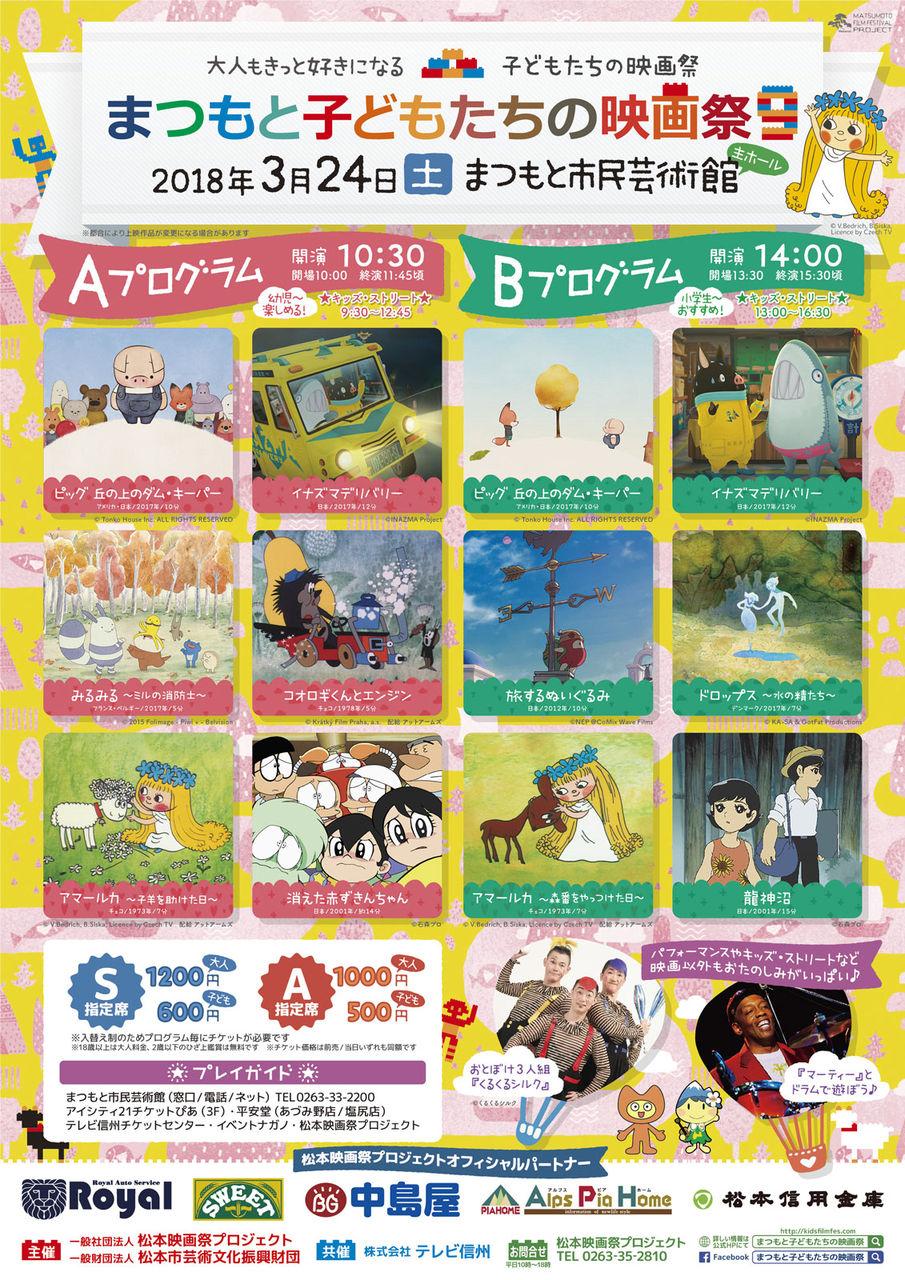 ニッポンノルディック参加者募集、まつもと子どもたちの映画祭9、久里洋二90歳記念展