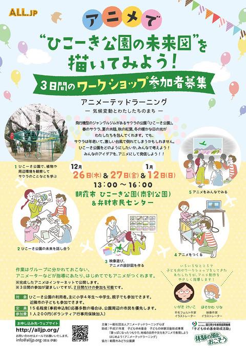 日本初!アニメーテッドラーニングで子どもがまちづくりに参加