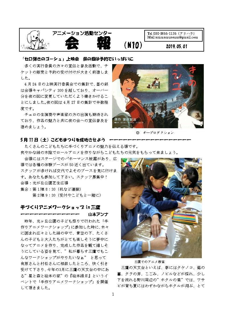 練馬のアニメーション活動センター、三鷹でアニメ教室