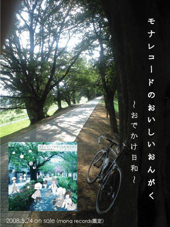 モナレコードのおいしいおんがく~おでかけ日和~