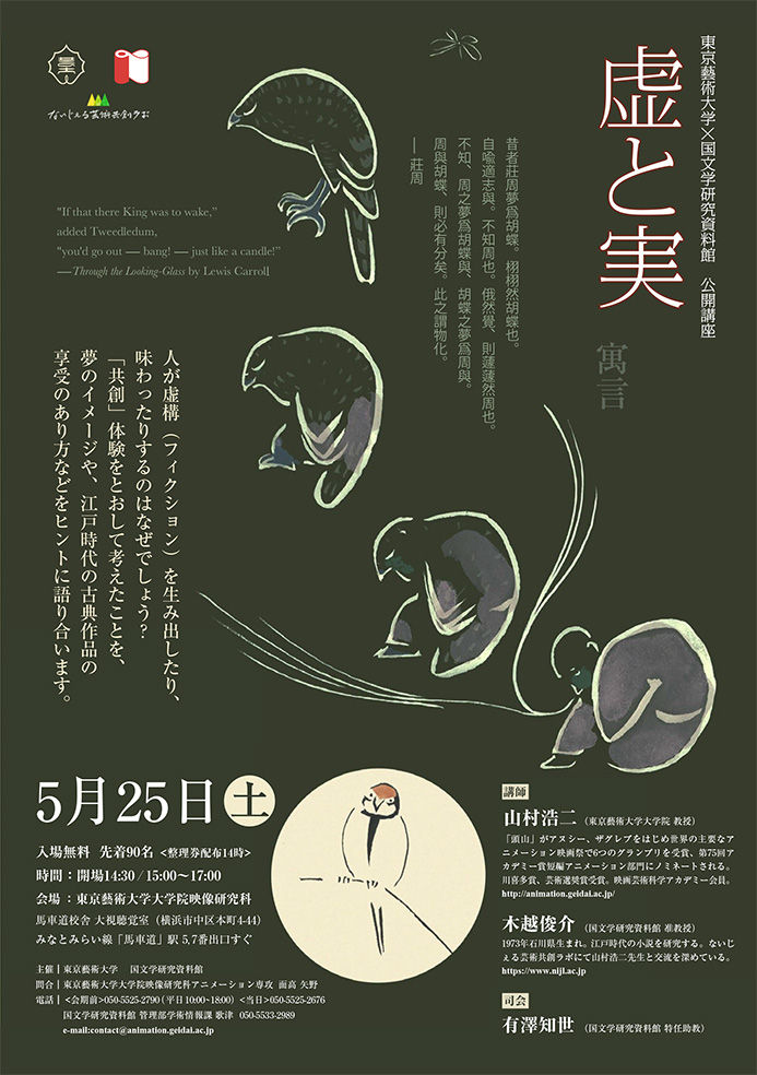 WAT2019イベント速報、久里洋二展、山村浩二さん虚と実
