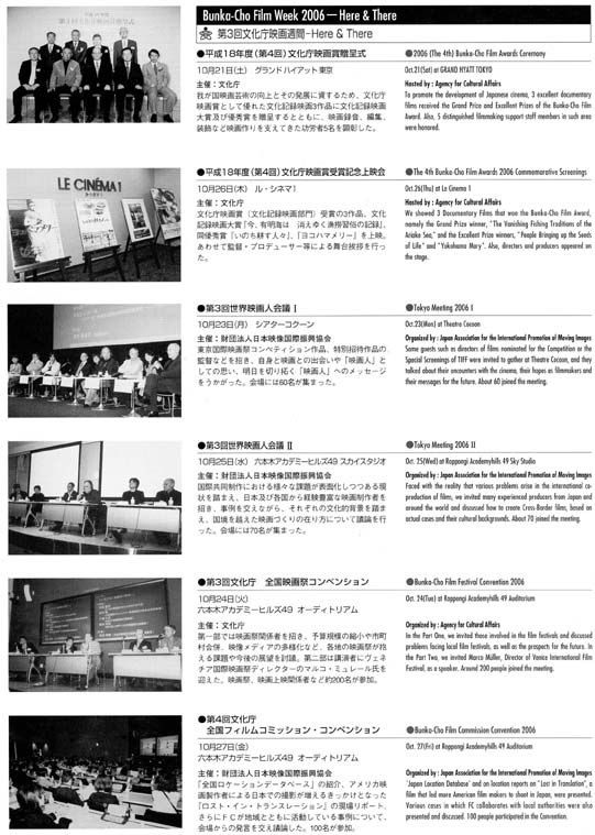 文化庁映画週間第4回世界映画人会議II