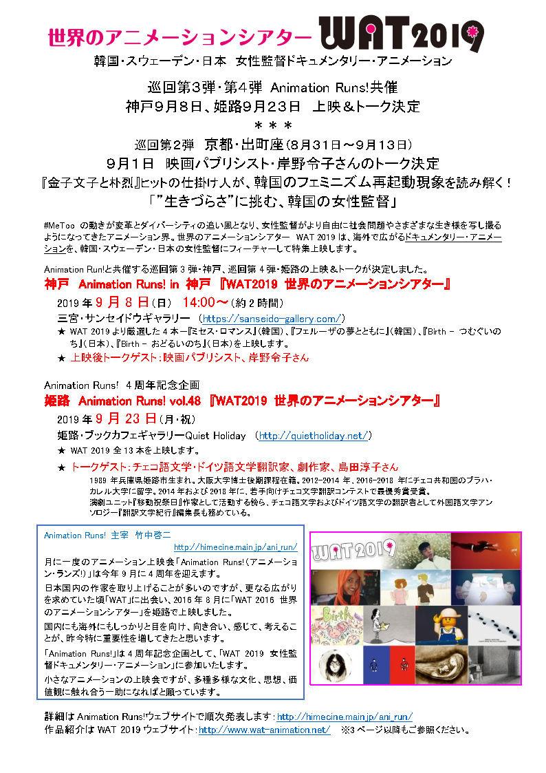 WAT 2019神戸9/8と姫路9/23 開催日とトークゲスト決定