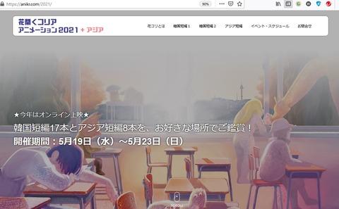 あっしゅNews 花コリ2021上映と監督トークイベント開催