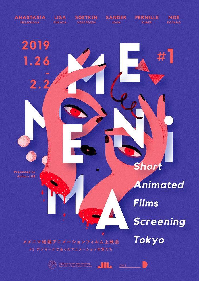 MEMENIMA メメニマ上映会、欧州文化首都プレゼン、第91回アカデミー賞