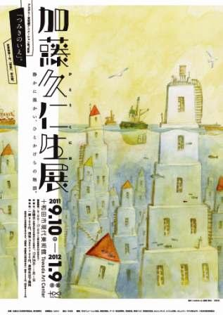 学生アニメーション上映会ICAF2012開催
