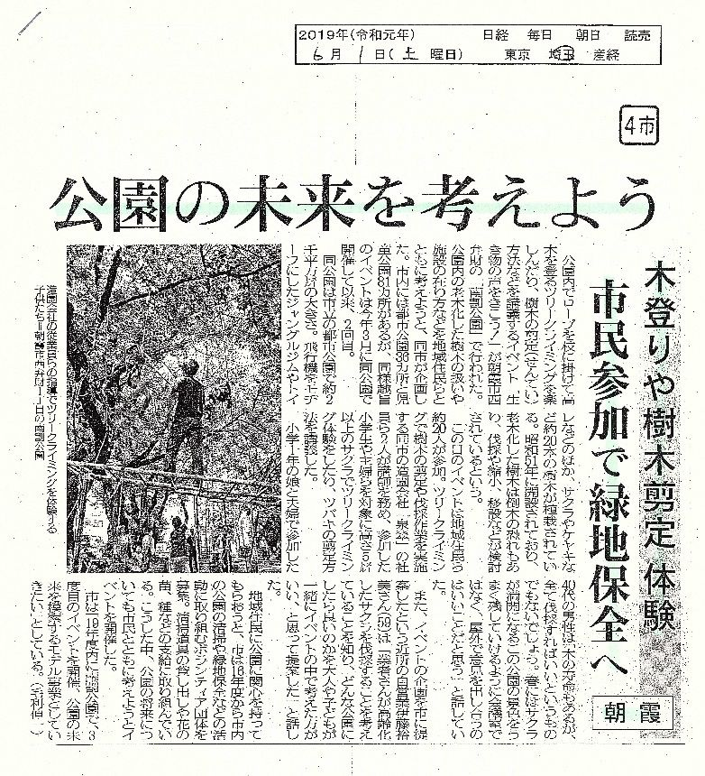 朝霞市ひこーき公園のイベントが埼玉新聞で紹介されました