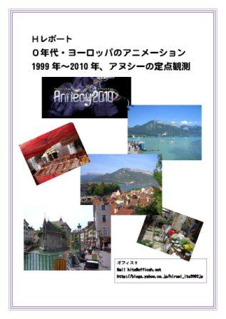 Annecy2010レポートの販売