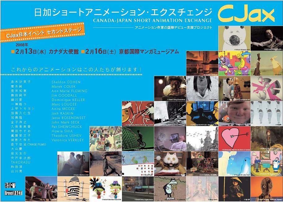 CJax 東京イベント参加受付開始