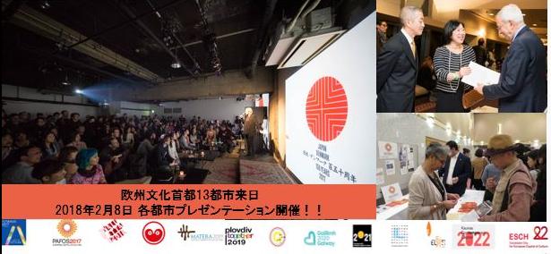 欧州文化首都13都市による公開プレゼンテーション、2月8日開催