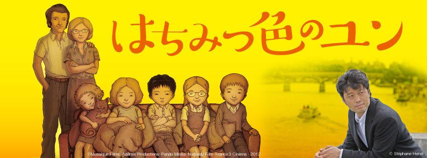 『はちみつ色のユン』練馬でも上映(8日)、アルス・エレクトロニカ2015入選作上映(本日)