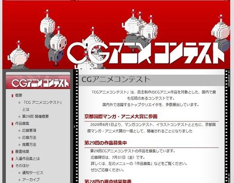 CGアニメコンテスト開催―京都国際マンガ・アニメ大賞 2020の一環で作品募集中