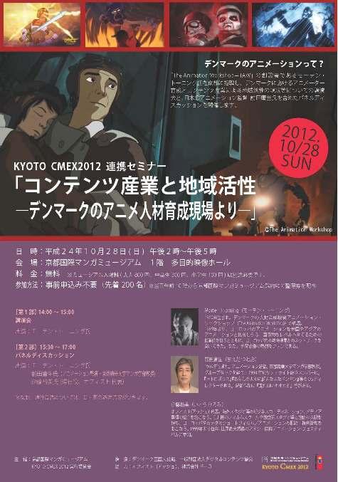 京都で、「コンテンツ産業と地域活性 ―デンマークのアニメ人材育成現場より」
