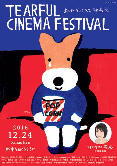 神保町チェッコリで『はちみつ色のユン』上映、あしやティアフル映画祭