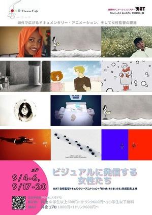 ビジュアルに発信する女性たち@名古屋シアターカフェ、成都の日中共同プロジェクト、韓国Global Mobile Vision