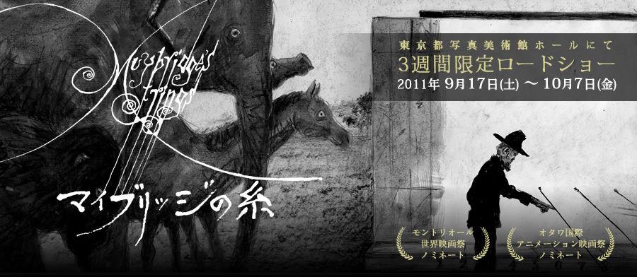 山村浩二さんの『マイブリッジの糸』公開