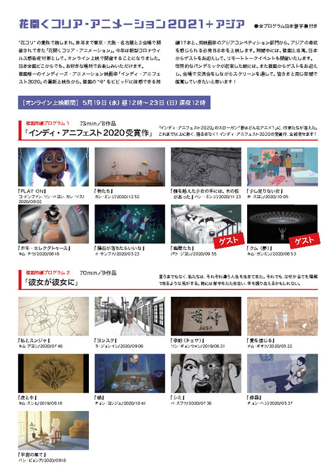花コリ2021の韓国短編おススメします!