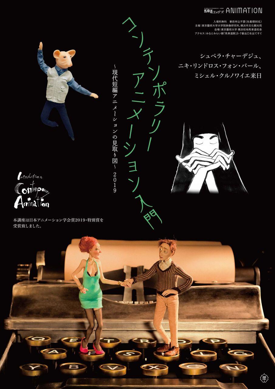 『はちみつ色のユン』最終上映、山村浩二さんのコンテンポラリーアニメーション入門