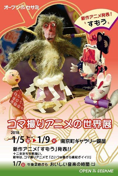 5日から神戸でコマ撮り展覧会、オープン座セサミ