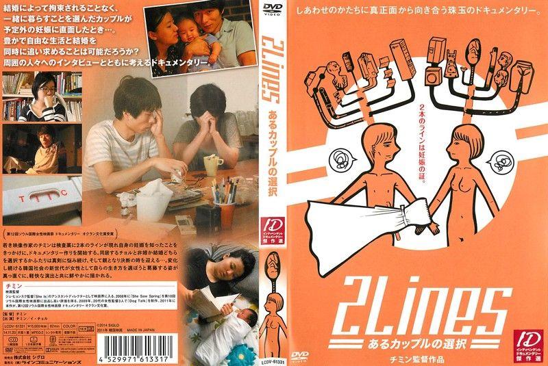 2LINES_DVD表紙_
