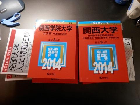 2013年10月に購入した本1