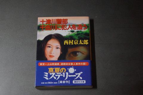 オフィス樋口Books0083
