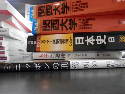 2013年10月に購入した本2