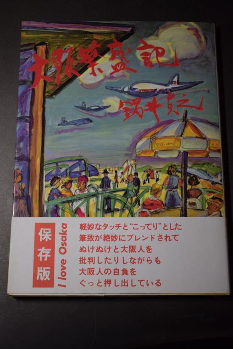 オフィス樋口Books250-0001