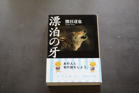 オフィス樋口Books0147