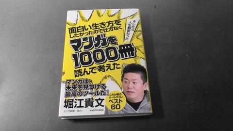 オフィス樋口Books0230