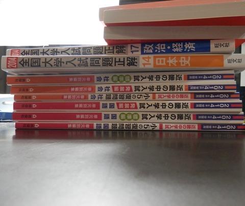 2013年10月に購入した本3