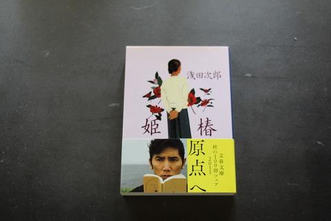 オフィス樋口Books0151