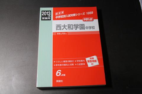 オフィス樋口Books0175