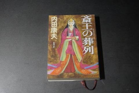 オフィス樋口Books0069