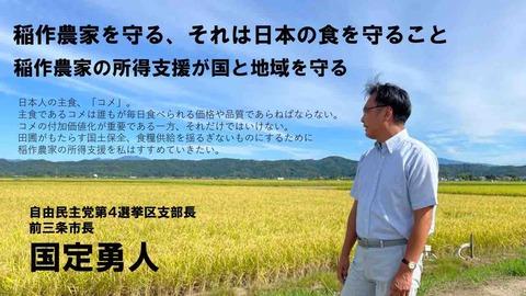 農業政策への私の所信