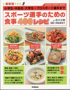 スポーツ選手の食事400